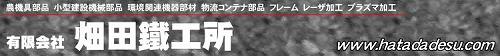 畑田鐵工所