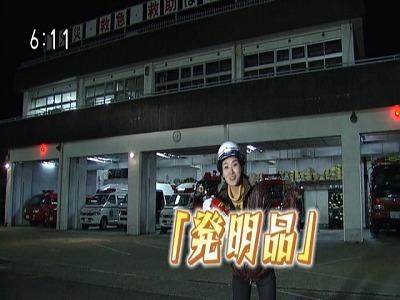 今日は上山市消防本部から発明品を紹介します。