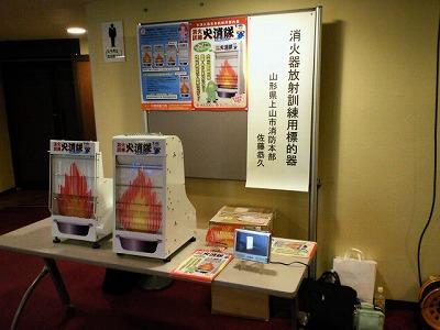 第57回全国消防技術者会議ロビーで展示させていただきました。考案者の佐藤さんも熱弁!